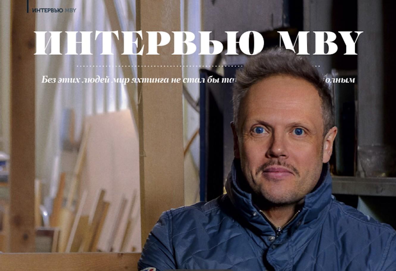 Интервью Олега Гусева журналу MBY