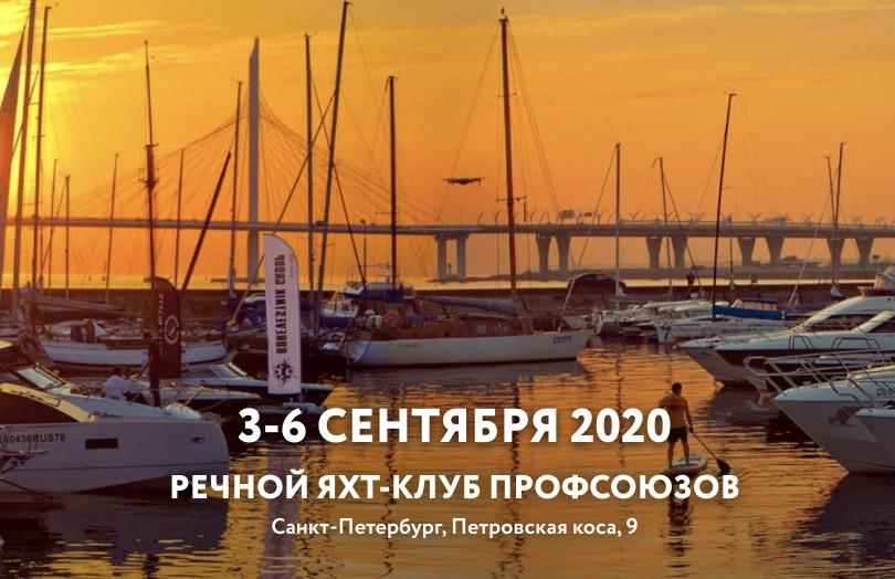 Выставка яхт и катеров St.Petersburg International Boat Show